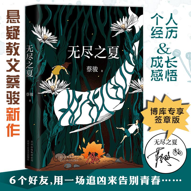 【专享签章本】无尽之夏 蔡骏著 六个好友用一场追凶之旅来告别青春 中国悬疑之父华丽转身的文学新作 悬疑小说书籍正版包邮预售