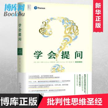 新版现货包邮学会提问领域畅销书