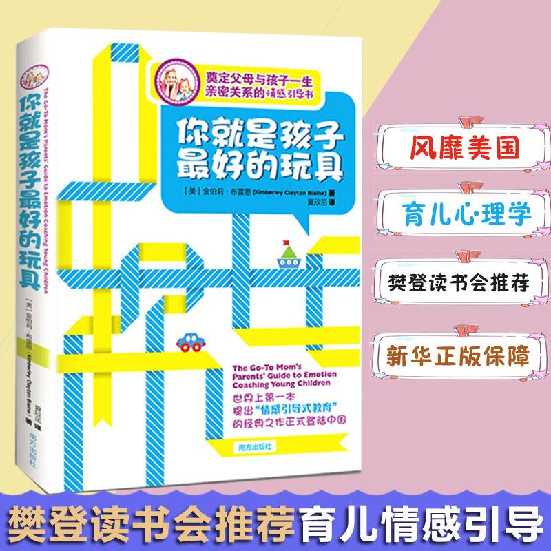 预售正版你就是孩子最好的玩具如何说孩子才会听儿童心理学育儿书籍0-3-6-12岁父母 好妈妈胜过好老师家庭教育孩子书 樊登北京卫视