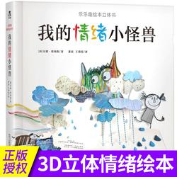 乐乐趣童书 我的情绪小怪兽 儿童3D立体书中文版0-3-6周岁儿童情绪管理与性格培养绘本 精装绘本翻翻书幼儿园亲子早教启蒙宝宝书籍
