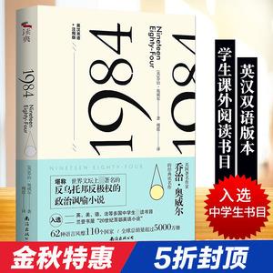 正版 1984 [英]乔治奥威尔/著 现当代世界名著系列小说书籍一九八四原版无删减 乔治 奥威尔长篇小说外国文学书籍经典世界名著图书