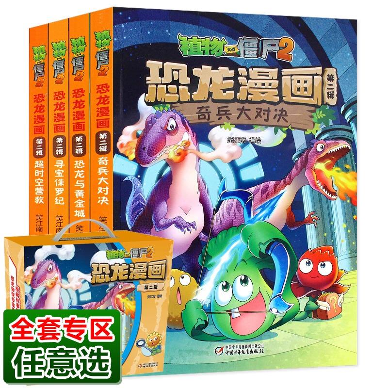 [博库图书专营店绘本,图画书]植物大战僵尸2恐龙漫画(第2辑共4册月销量281件仅售81.6元