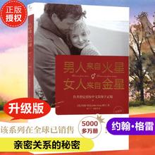 【正版】男人来自火星女人来自金星  正版升级版 两性情感 婚恋心理学书籍 秘籍积极恋爱学书籍 关于爱情的书恋爱书籍