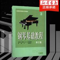 艺术音乐教材伴奏演唱练习书克劳斯海兹曼著上海教育出版社声乐乐谱练习专为合唱队与独唱歌手准备条200正版声乐练声曲