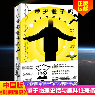 正版包邮 上帝掷骰子吗 量子物理史话 10周年升级版 好看与趣味性兼备科普佳作中国版时间简史科学趣味科幻自然读物书籍