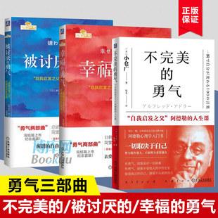 不完 美的勇气+被讨厌的勇气+幸福的勇气 共3册 我启发之父阿德勒的哲学课心灵鸡汤人生哲学智慧 勇气三部曲 博库网