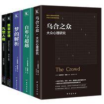 5本书心理学与读心术生活入门基础书籍畅销书自卑与超越受益一生墨菲定律解析梦乌合之众大众心理研究正版包邮九型人格