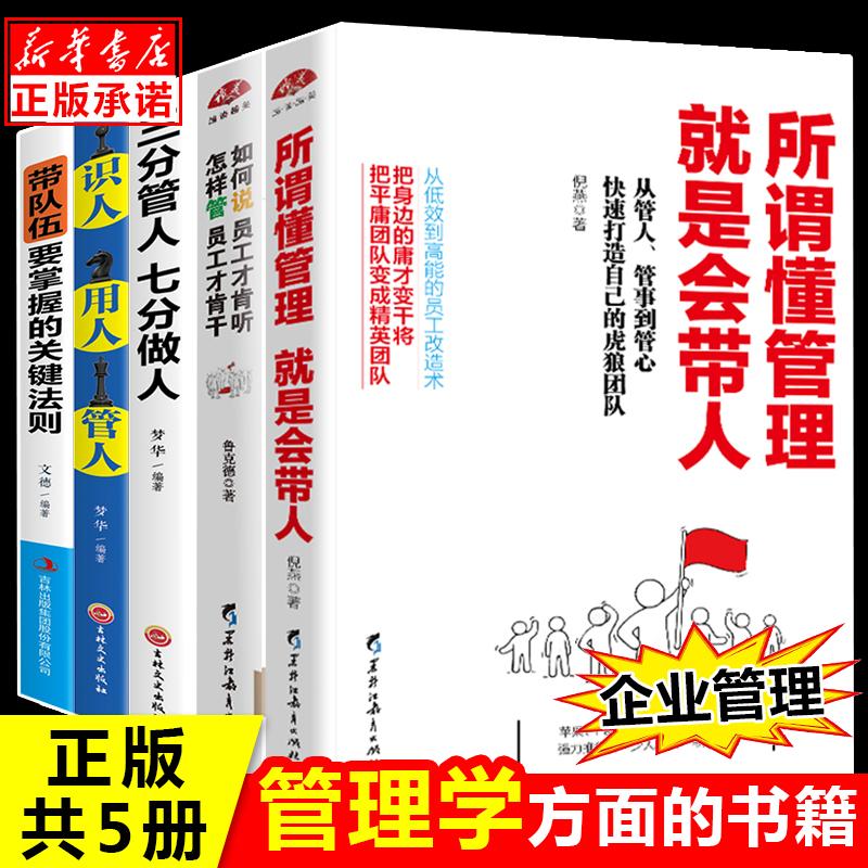 正版5册经营管理方面的书籍 领导力法则识人用制度管人不懂带团队你就自己累公司企业管理学赋能如何开店创业阿米巴经营商业畅销书