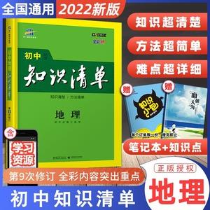 2022初中地理知识清单第9初工具书