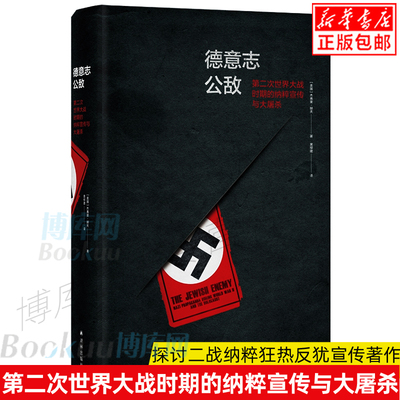 Genuine German Public Enemy: Nazi Propaganda and Holocaust in the Second World War How the Jews were portrayed by the Nazis as the public enemy of the whole people How did the Nazi propagandists manipulate public opinion