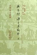 歐陽修詩文集校箋(上中下)(精)/中國古典文學叢書
