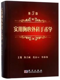 实用胸心外科手术学(第3版)(精) 博库网图片