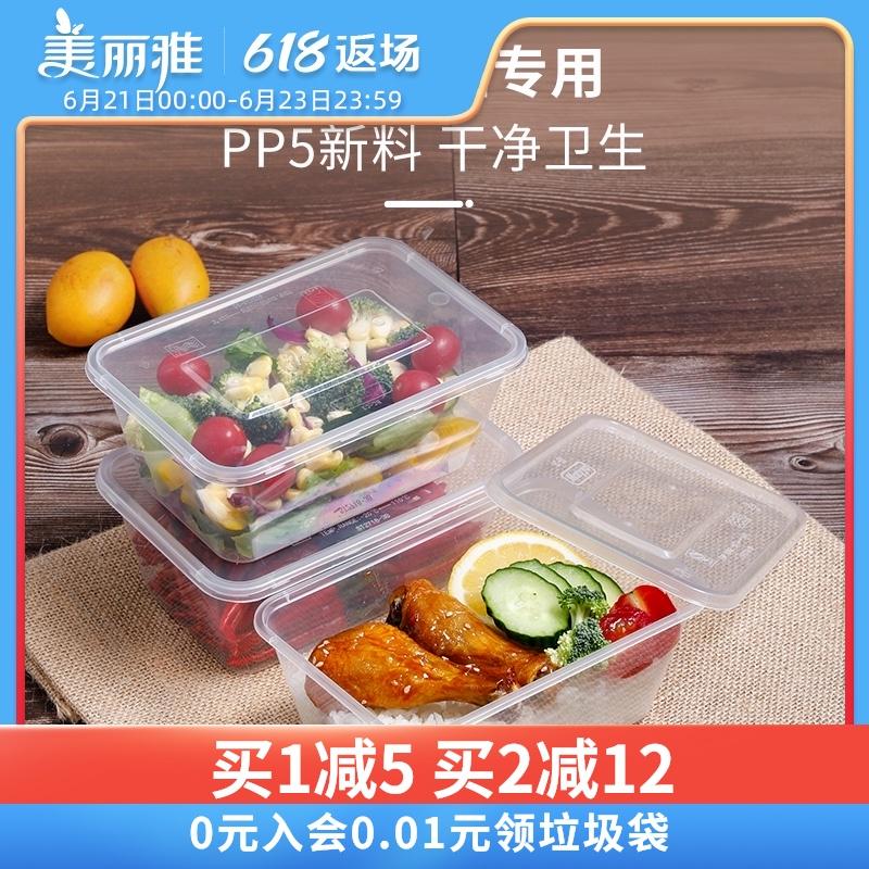 美丽雅食品级一次性打包盒长方形饭盒塑料家用外卖盒带盖圆形餐盒