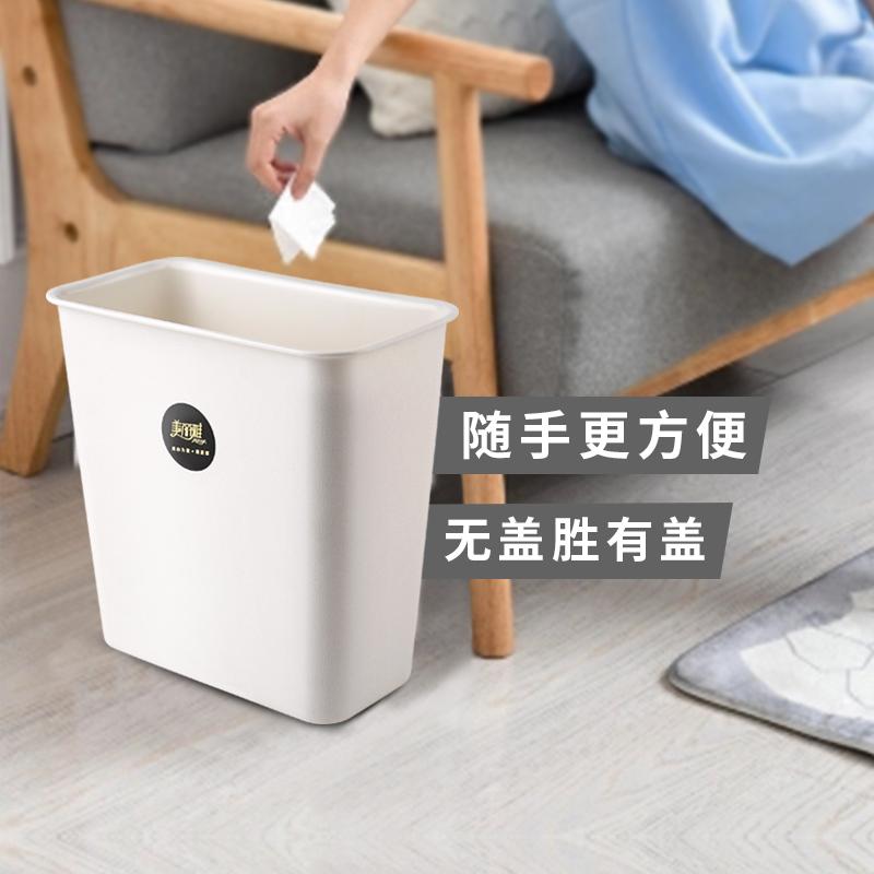 美丽雅长方形北欧夹缝分类垃圾桶家用客厅卧室卫生间窄创意无盖