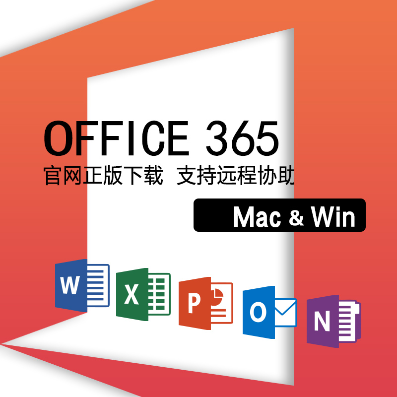 Office2016 for mac苹果办公365软件 word/excel/ipad安装激活码