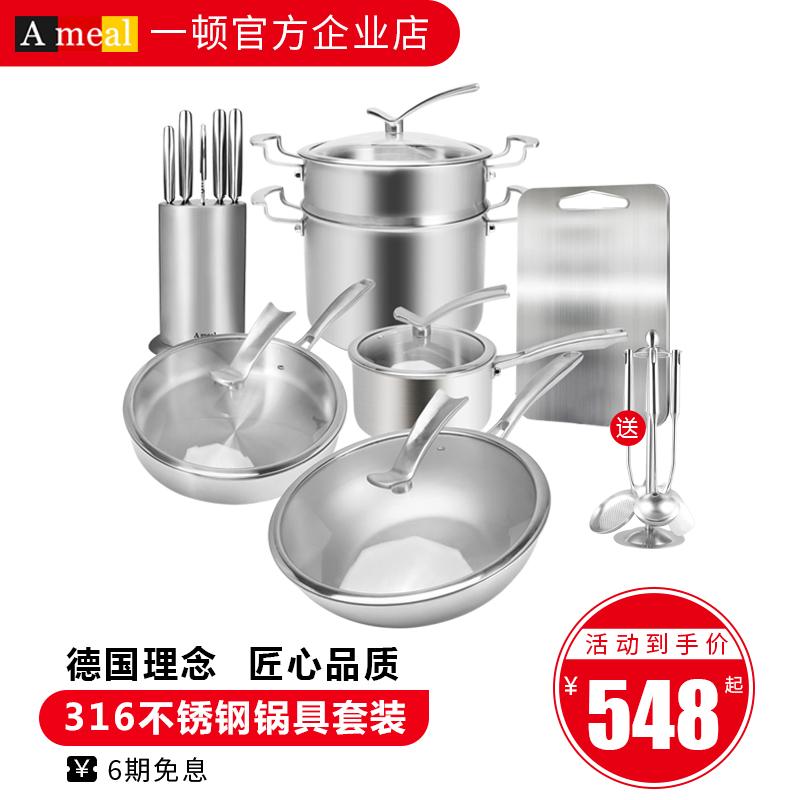 316不锈钢炒锅具三件套不粘锅套装组合家用厨房用品厨具套装全套