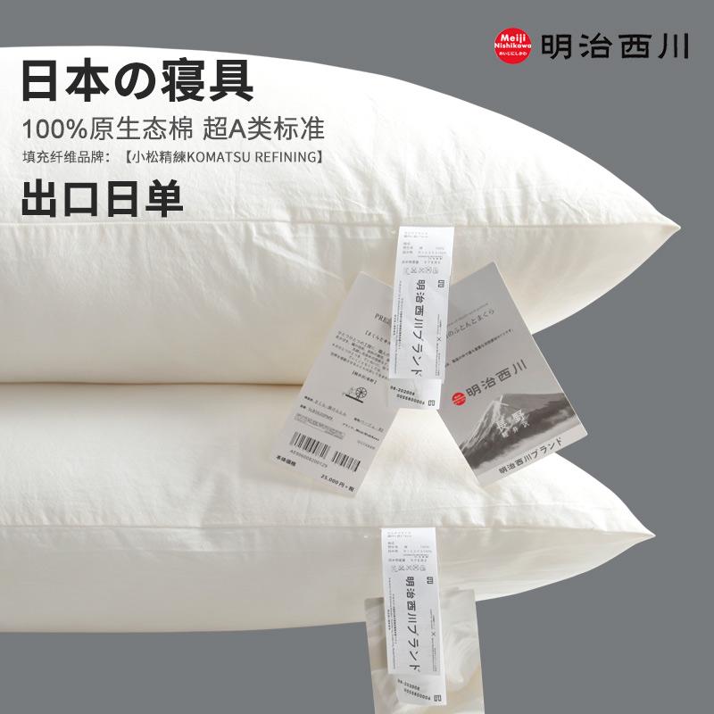 日本A类全棉枕头五星级酒店民宿家用羽丝绒枕芯单人护颈椎助睡眠