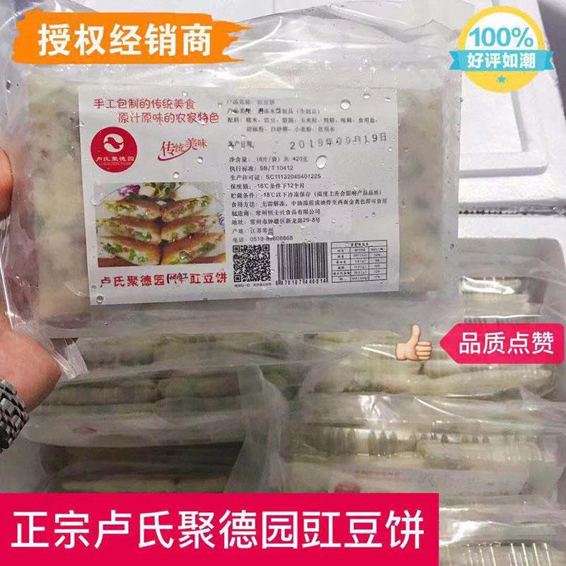 常州卢氏聚德园豇豆饼整箱16盒128片包装包邮美食早餐小吃网红饼