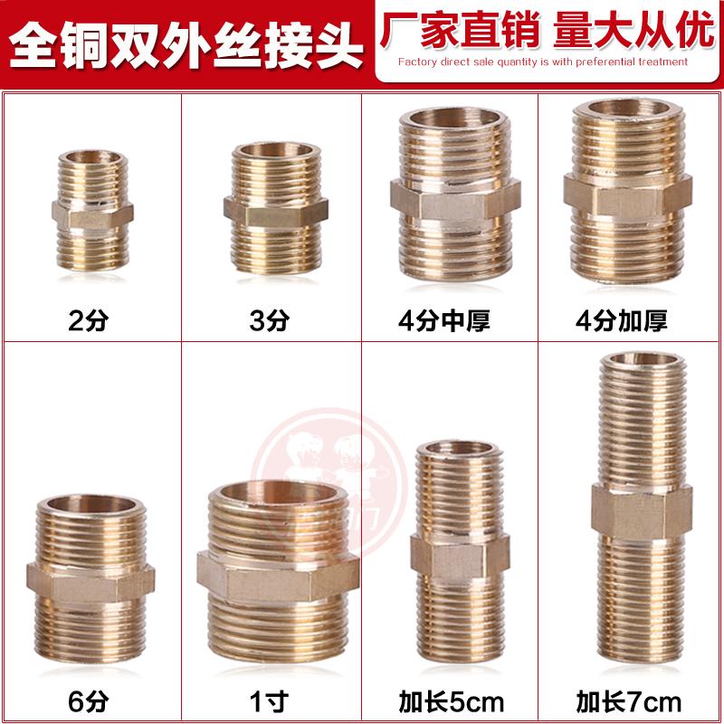外丝直接 全铜直通加厚基础建材延长配件水管接头普通外接头