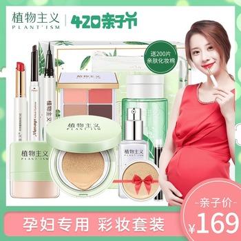 植物主义孕妇怀孕哺乳期孕期专用化妆品彩妆女套装全套官网正品
