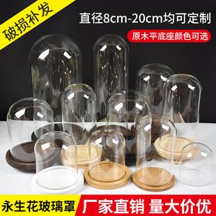 永生花玻璃罩香薰蜡烛摆件手办透明盲盒防尘罩子干花玻璃罩展示盒