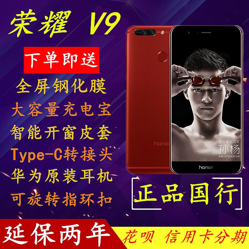 正品分期送豪�Yhonor/�s耀 V9全�W通 4G智能手�C�F�128G保修�赡�