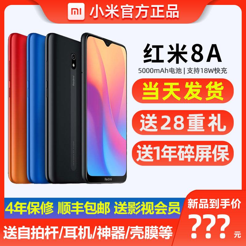 Xiaomi/小米 Redmi 8A 红米8a新手机9a小米手机官网旗舰note8pro