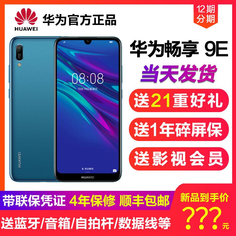 官网降价240元huawei 9e 9s新手机
