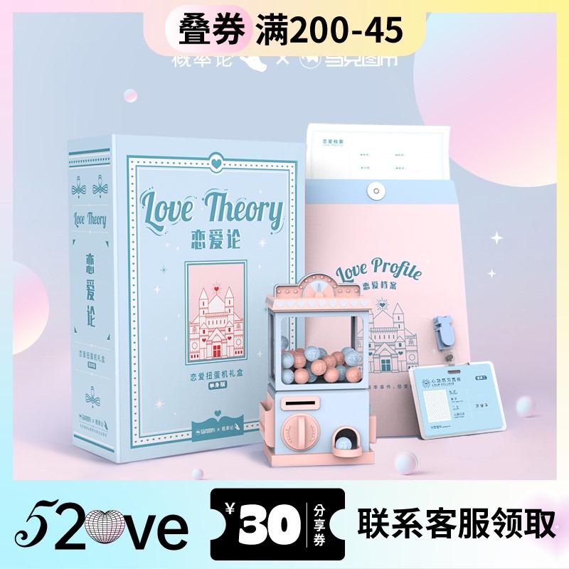 恋爱论扭蛋机520情人节礼物一对纪念生日女送男生创意实用有趣