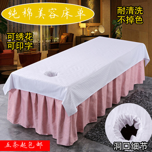 纯棉美容院专用床单白色按摩趴巾养生推拿全棉带洞帘SPA会所定做