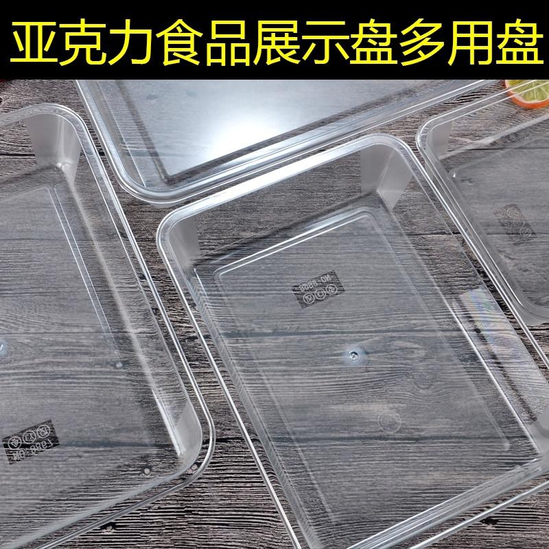 亚克力透明凉菜盘塑料盘子商用长方形熟食托盘卤菜食品展示盘冰盘
