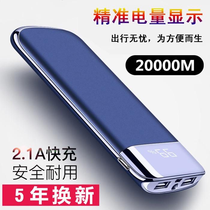 大容量充電寶20000M華為三星蘋果專用便攜手機移動電源20000毫安