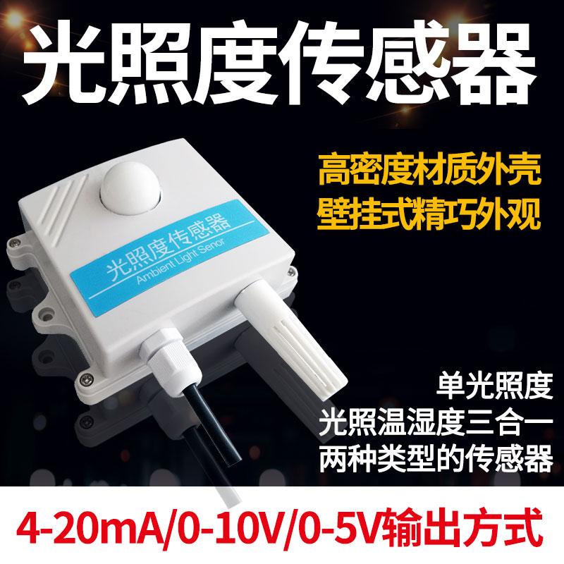Свет фото степень изменение отдавать устройство 485 экспорт влажность степень свет фото три в одном передатчик чувств вторичный развивать свет фото изменение отдавать устройство