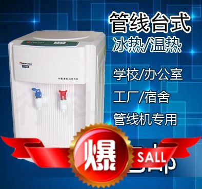 Three line warm pipeline table type drinking water machine type B 2020 household cooling heating table type small instant hot drinking water machine
