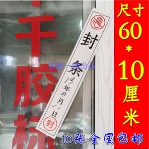 封条贴纸 消防门窗封口大号长条定制保密易碎封条不干胶标签贴纸