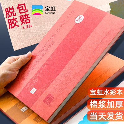 Baohong watercolor paper 300g cotton pulp 8k16K4 open four-sided sealant medium thickness lines Baoding travel special painting book