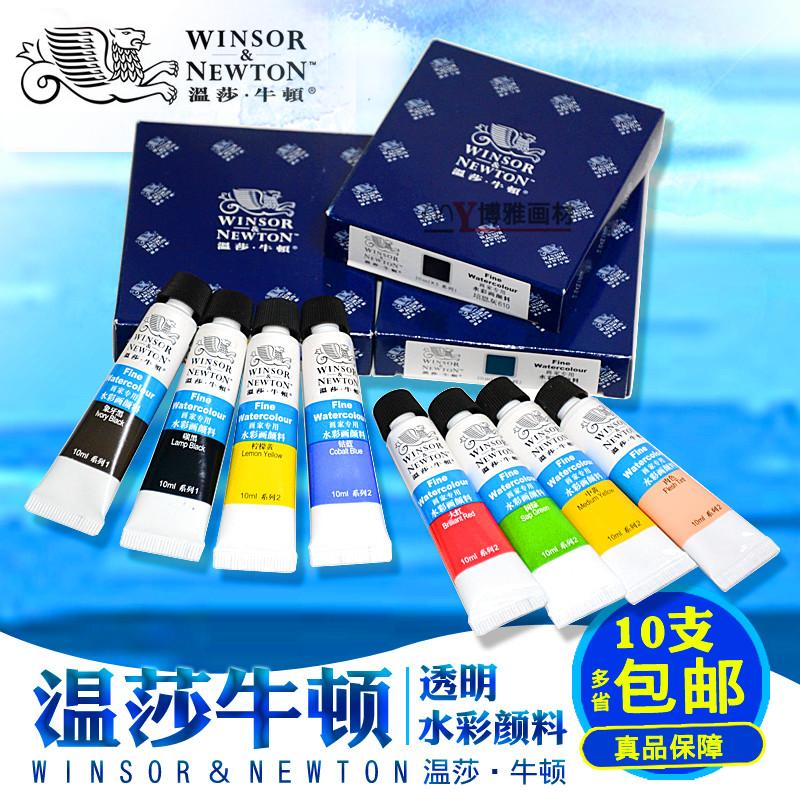 温莎牛顿水彩颜料画家专用水彩画单支10ml管状36色专业学生用管装