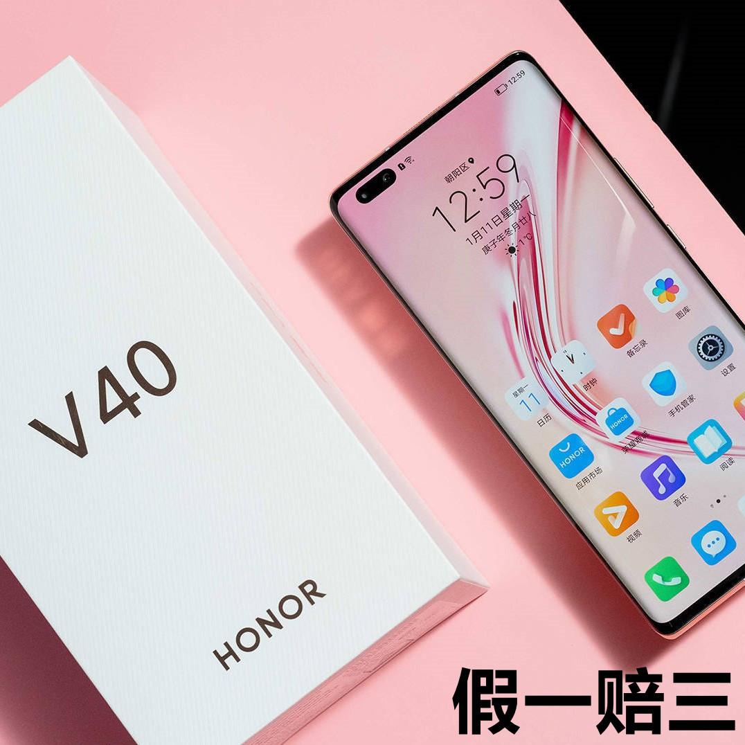 honor/荣耀V40手机智能曲面屏66W超级快充全网通官方v40轻奢版