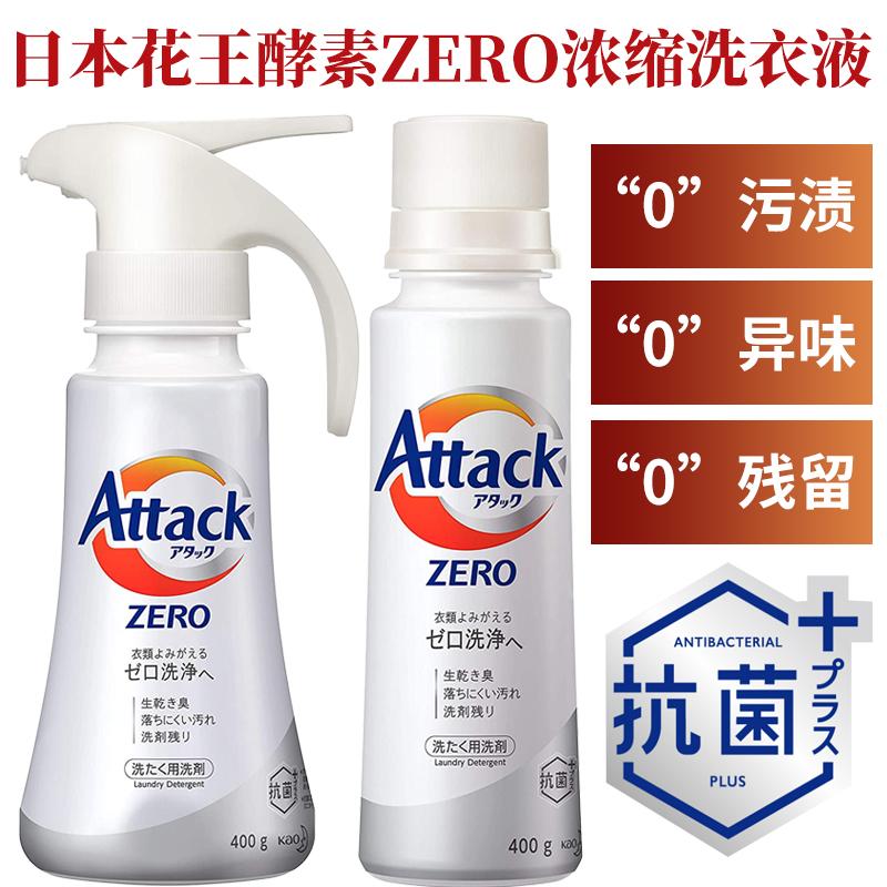 日本原装KAO花王ZERO濃縮型0汚れ無残留中性洗濯液*頑固な汚れを取り除きます。