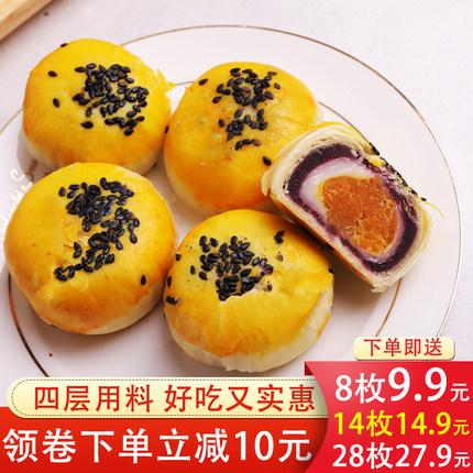 雪媚娘早餐鸭蛋休闲食品蛋黄酥
