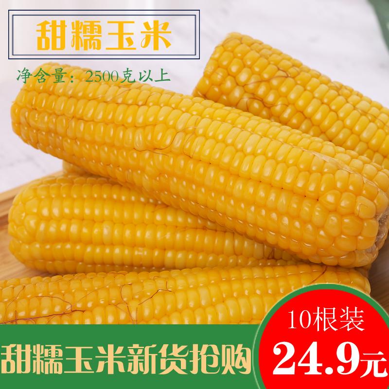 【10根】甜糯新黄糯玉米真空东北粘苞米棒黏鲜香非转基因粗粮非白