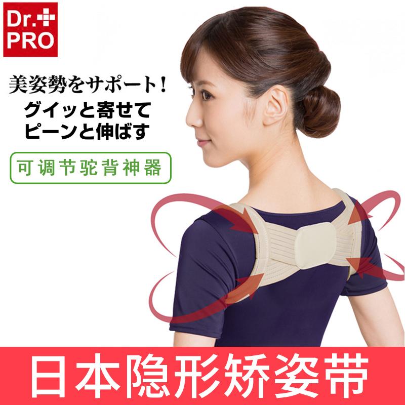 日本背背佳驼背器治防背部成年人券后19.90元