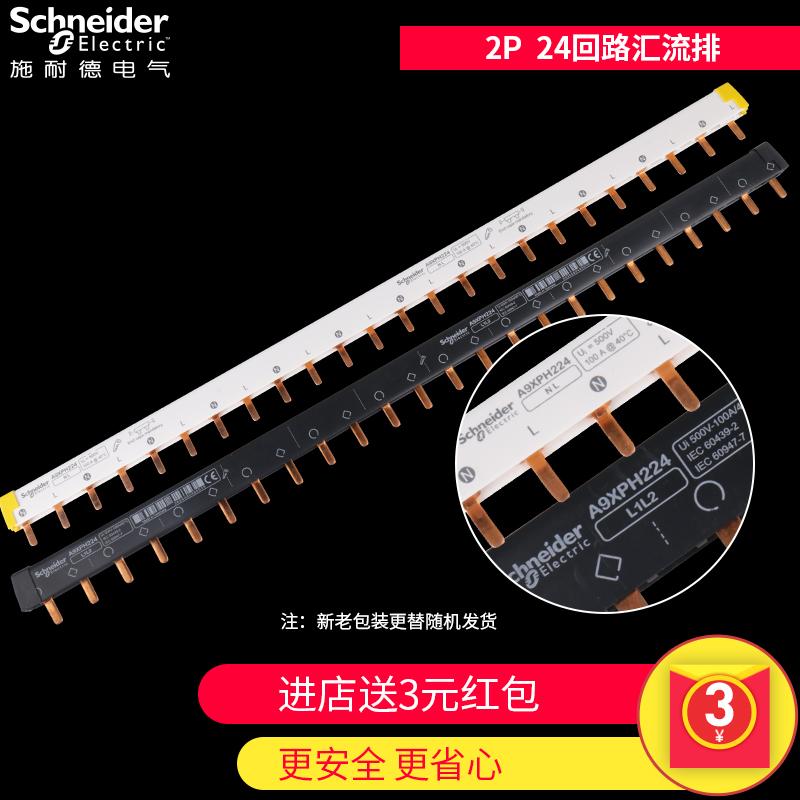 施耐德2P汇流排24位 可接12个2P空开 2P24回路连接铜排A9XPH224