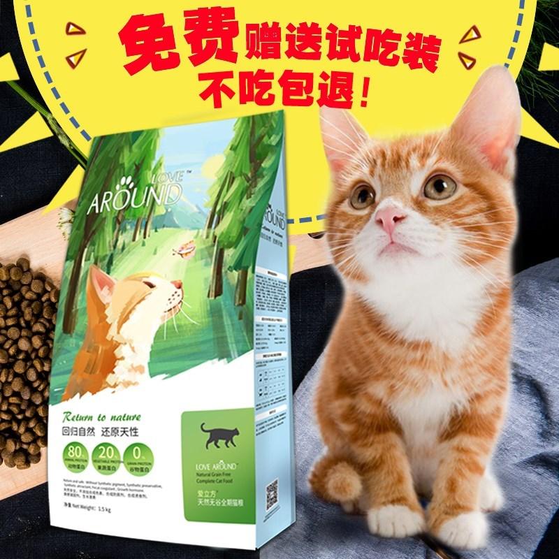 爱立方天然猫粮幼猫成猫全期英短无谷天然粮去毛球3斤