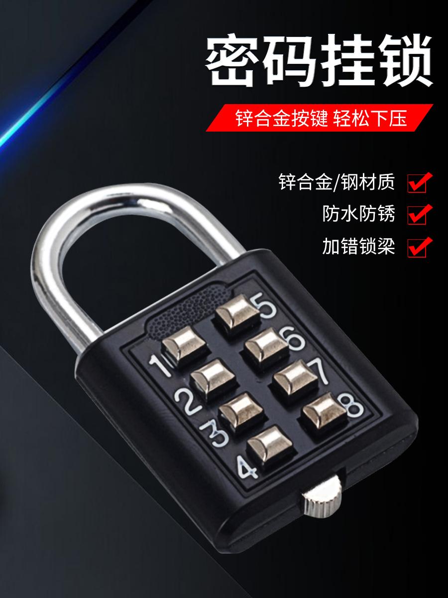 金属彩色按键密码挂锁盲人机械密码锁健身房锁头行李箱包背包挂锁