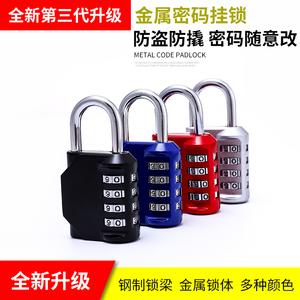 金属款彩色密码挂锁行李箱包密码锁健身房柜子门挂锁密码锁头包邮