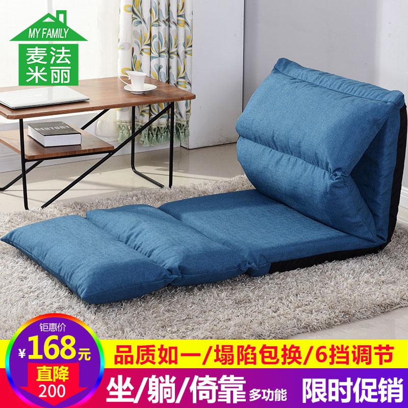 包邮懒人沙发床榻榻米靠背单人座椅卧室寝室地板垫阳台躺椅飘窗无腿椅