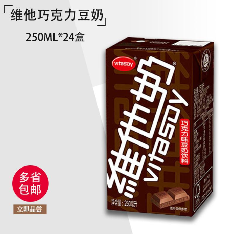 香港品牌维他奶巧克力味豆奶 250ml*24盒 整箱江浙沪皖包邮