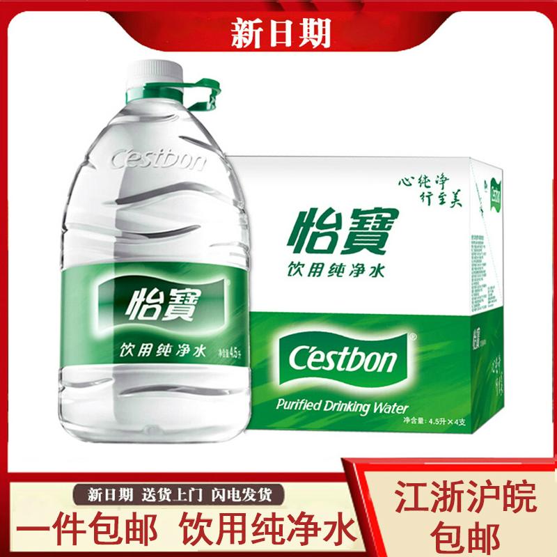 怡宝纯净水4.5L*4桶 大瓶家庭装 饮用水矿泉水饮水机可用矿物质水