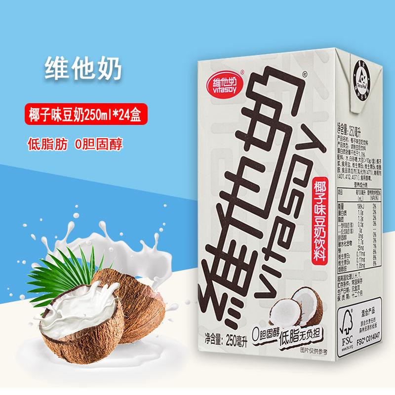 维他奶豆奶维他奶椰子味豆奶饮料250mlx24盒 整箱早餐奶江浙沪皖